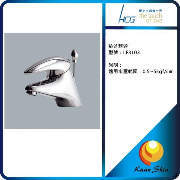 HCG 和成 LF3103E 無鉛龍頭 臉盆龍頭