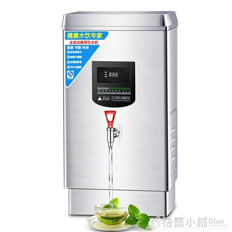 格蘭碩開水器商用全自動電熱開水爐水箱大容量燒水桶奶茶店開水機【免運】
