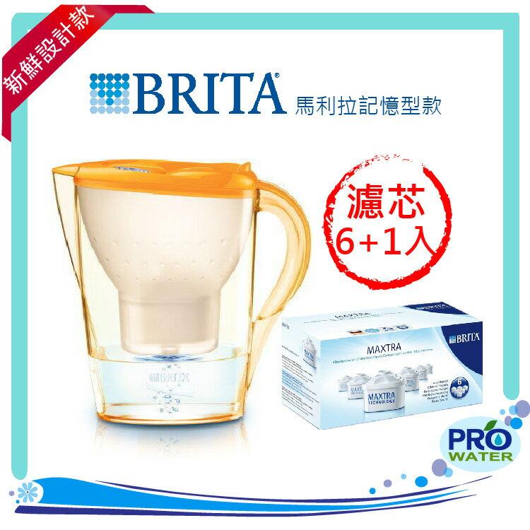 德國BRITA 2.4L馬利拉記憶型濾水壺【金盞橘】+【6入濾芯】本組合共7支濾心