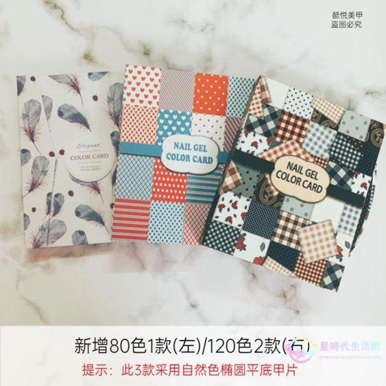 美甲色板 展示樣板卡本展示冊日系指甲油膠色鑲嵌式60色80色120色【星時代】