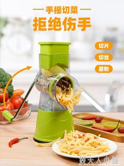 多功能切菜器滾筒式切絲切片機全自動土豆絲廚房萬能手搖家用神器 錢夫人小鋪