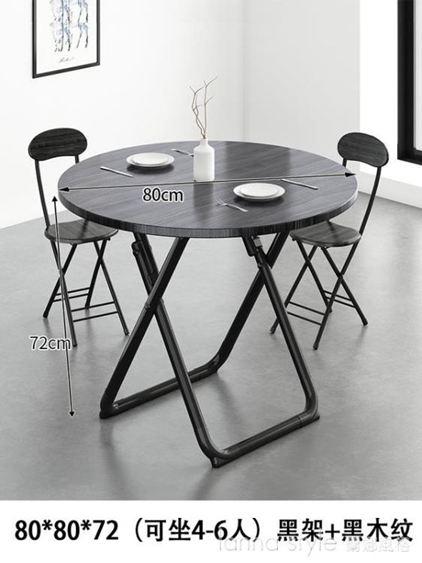 可折疊圓桌餐桌家用小戶型現代簡約休閒圓形桌子洽談桌椅組合飯桌 LannaS YTL