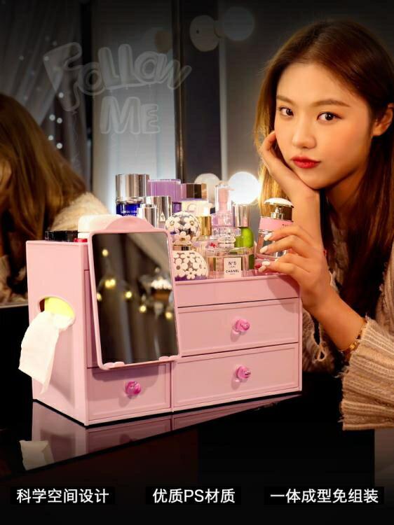 化妝盒 抽屜式化妝品收納盒桌面塑料整理盒家用帶鏡子護膚品大容量置物架