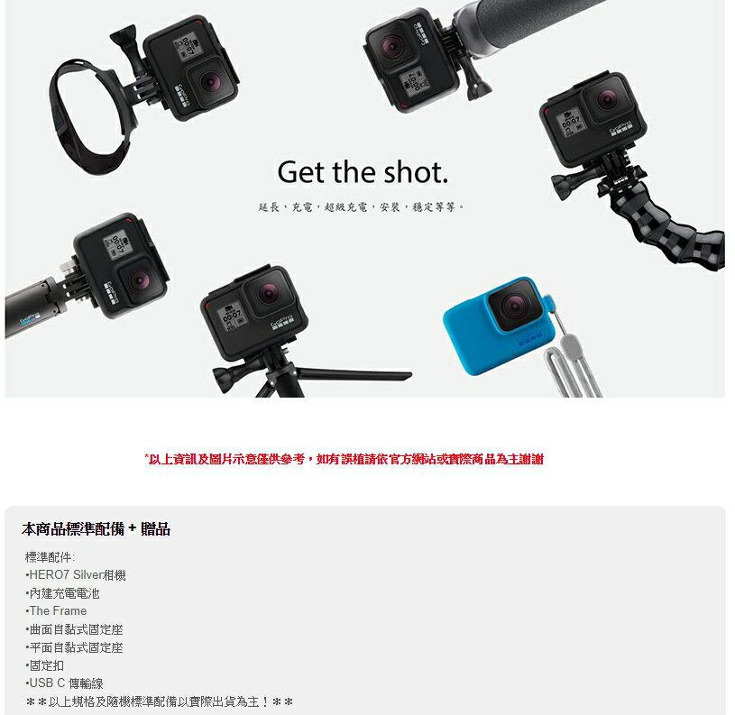 現貨 GoPro HERO 7 Silver 運動相機 銀色版 公司貨 防水 4K 觸控螢幕 垂直拍攝 HERO7 3