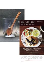 幸福從<悠閒的早餐時光>開始:食譜+雙層耐熱玻璃杯組