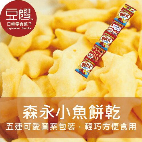 【豆嫂】日本零食 森永 小魚餅乾(五連包)