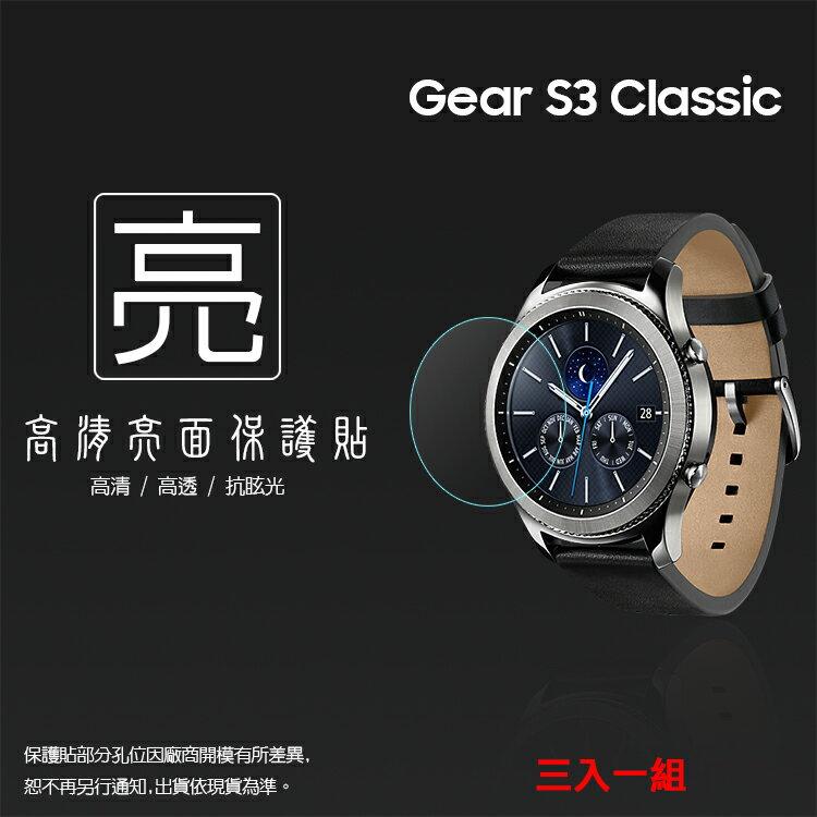 亮面螢幕保護貼 SAMSUNG Gear S3 Frontier/Gear S3 Classic 智慧手錶 保護貼 【一組三入】