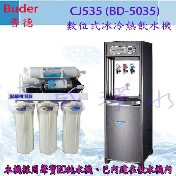 升威淨水 【全省免費基本安裝】Buder 普德 CJ-535(BD-5035)數位式冰冷熱飲水機-內含聲寶RO純水機-享6期0利率