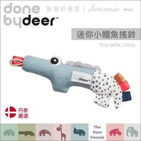 ✿蟲寶寶✿【丹麥Donebydeer】啟發好朋友好抓握安撫玩具迷你小鱷魚搖鈴