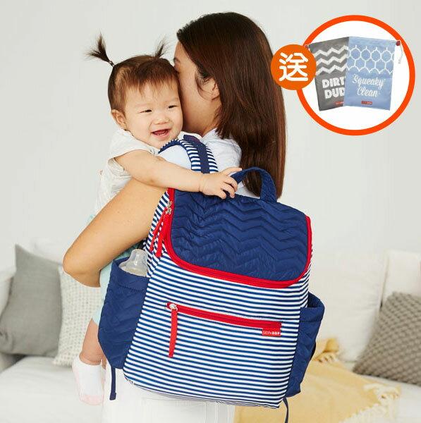 【限量送防水收納袋(顏色隨機)】美國【Skip Hop】5星級媽媽後背包/媽媽包/空氣包(水手條紋)