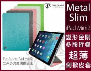 Metal-Slim iPad mini 2 多角度翻折站立 【C-APL-P06】魔立套 側掀皮套 保護套 Alice3C - 限時優惠好康折扣