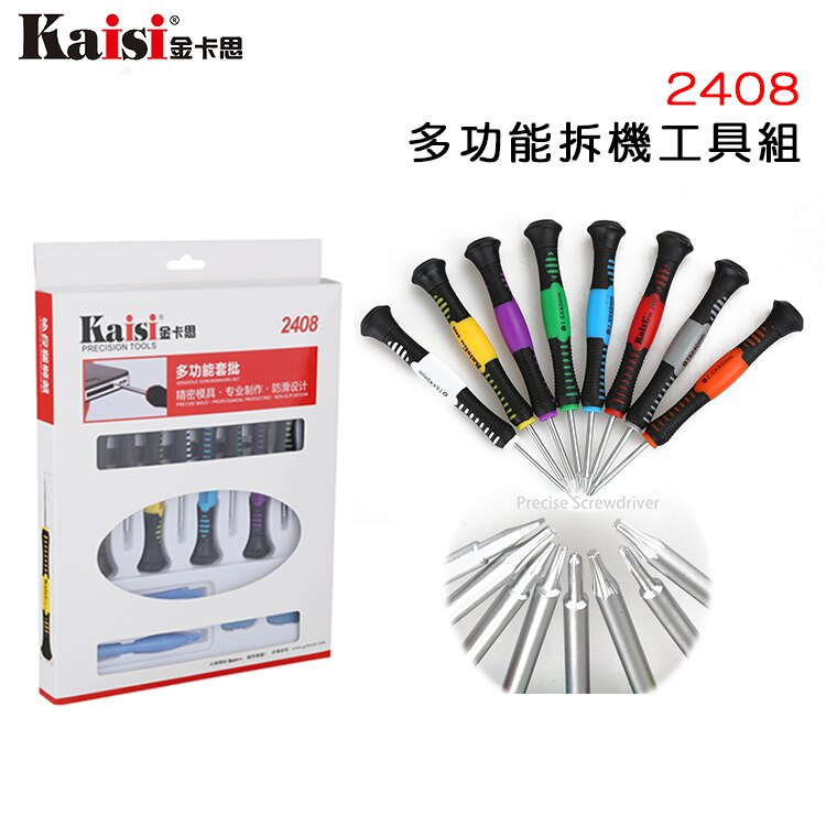 Kaisi 2408A-1/2408 拆機工具組 電腦 手機 相機 套裝 維修 工具 手機 拆殼 不傷機 拆卸 T5 T6 剝片