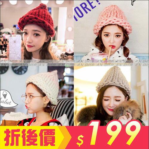 毛帽-韓國新款可愛素色超級保暖粗手工針織毛帽【AN SHOP】
