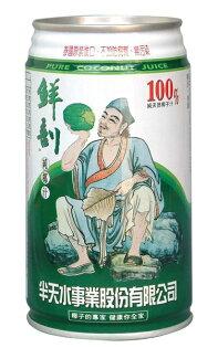 ●半天水椰子水350ml-(7罐)【合迷雅好物商城】