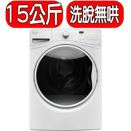 <br/><br/>  《結帳打95折》Whirlpool惠而浦【WFW85HEFW】15公斤變頻滾筒洗衣機<br/><br/>