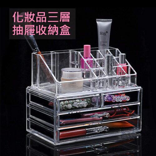 小花拉拉:【現貨】透明化妝品三層抽屜收納盒收納盒飾品收納化妝品收納