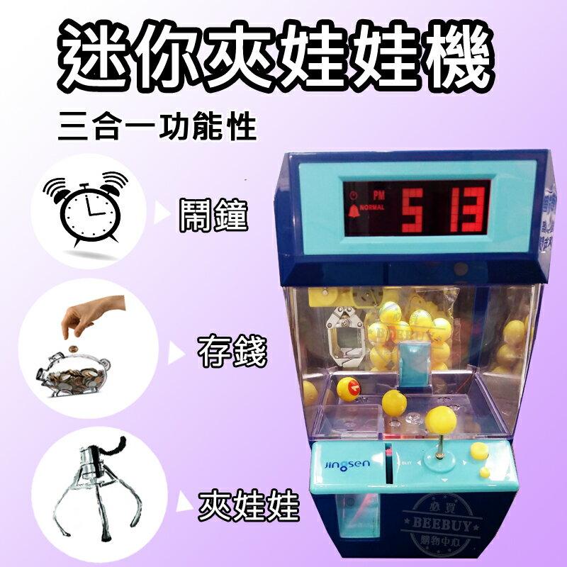 多功能迷你夾娃娃機鬧鐘 存錢筒 趣味 抓娃娃機 存錢筒 鬧鐘 樂趣 益智遊戲 玩具 交換禮物 必買 抓物機 兒童益智玩具 投幣機 時鐘