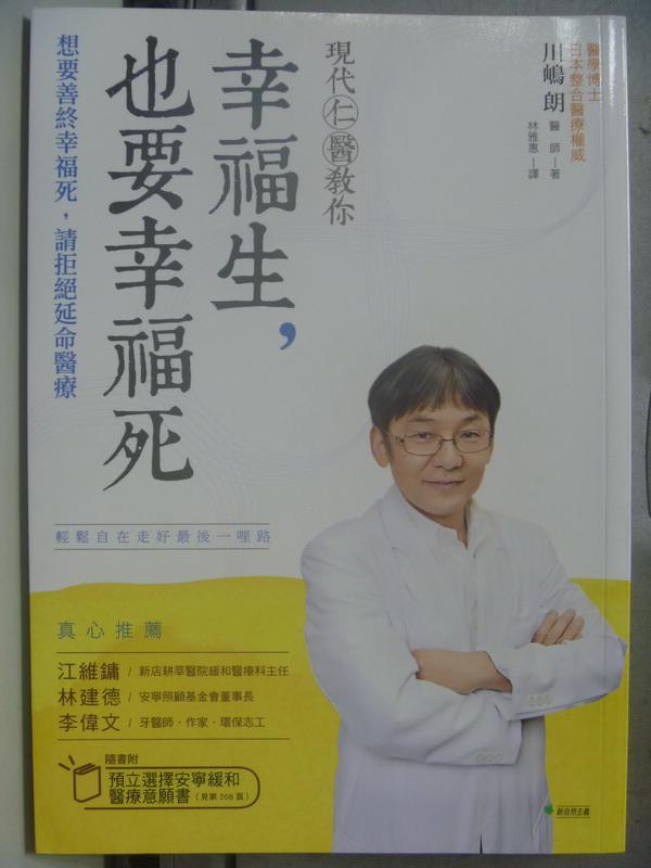 【書寶二手書T6/養生_HDS】現代仁醫教你幸福生,也要幸福死_川?朗