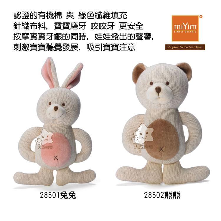 【大成婦嬰】美國 miYim 固齒娃娃禮盒系列 28501 (4款樣式) 兔兔、河馬、熊熊、麋鹿 全新 公司貨