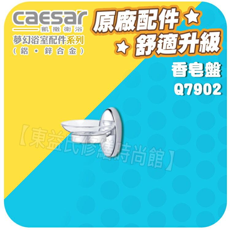 Caesar凱薩衛浴 香皂盤 Q7902 夢幻浴室配件系列【東益氏】漱口杯架 置物架 衛生紙架 浴巾環