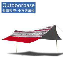 【露營趣】中和 送贈品 Outdoorbase 21270 彩繪天空-小方天幕帳 大天幕 遮陽帳 炊事帳