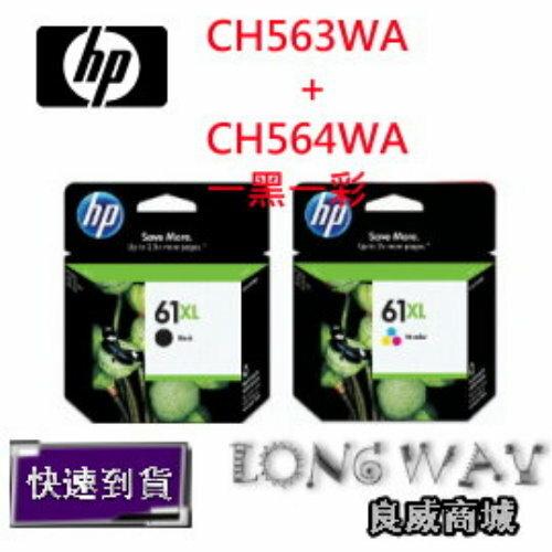 HP CH563WA + CH564WA 61XL 原廠高容量墨水匣組(1黑1彩)(適用:HP DeskJet 3050/DJ3000/DJ2050/DJ2000/DJ1050/DJ1000) ~滿額送咖啡卷~