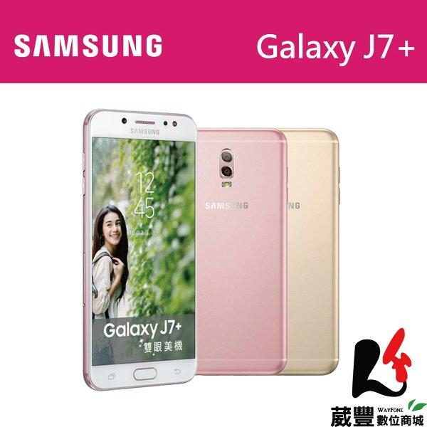 葳豐數位商城:【贈三段式補光燈+空壓殼】SamsungGalaxyJ7+J7plusC7105.5吋32G雙卡雙待智慧型手機【葳豐數位商城】