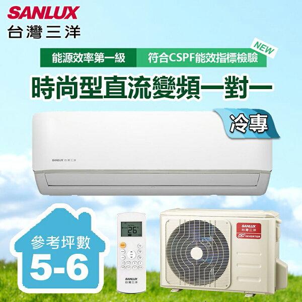 【台灣三洋SANLUX】5-6坪變頻單冷一對一分離式時尚型冷氣(SAC-V36FSAE-V36F)