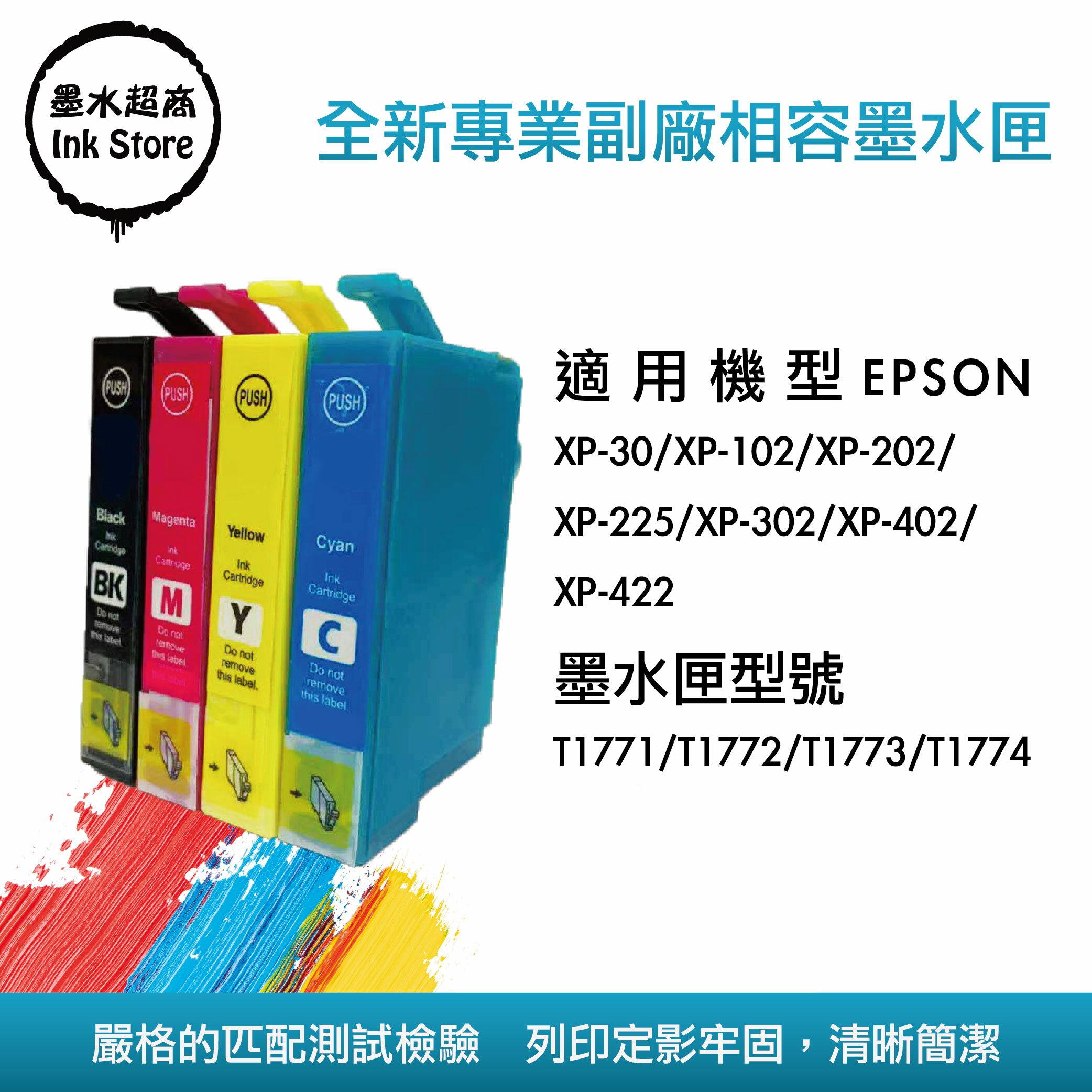 【墨水超商】EPSON T1771 黑 / T1772 藍 / T1773 紅/ T1774 黃  副廠相容墨水匣 / XP-30/XP-102/XP-202/XP-302/XP-402/XP-225/XP-422