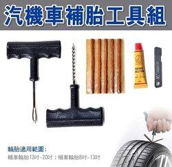 權世界@汽車用品 汽機車補胎工具組 破風漏氣 胎壓不足 釘子刺破輪胎緊急處理 快速補胎 TA-D010