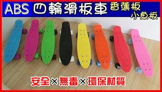 ☆︵興雲網購︵☆【03035】四輪ABS滑板車 香蕉板 小魚板 飄移板 風火輪 雙龍板 蛇板勁爆價