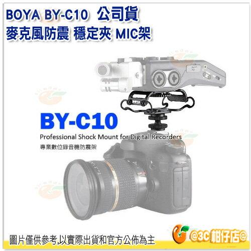 BOYA BY-C10 公司貨 麥克風 防震架 避震架 穩定夾 MIC架 適用Zoom H4 H5 H6 收錄音機