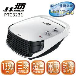 北方 房間/浴室兩用電暖器 PTC3231