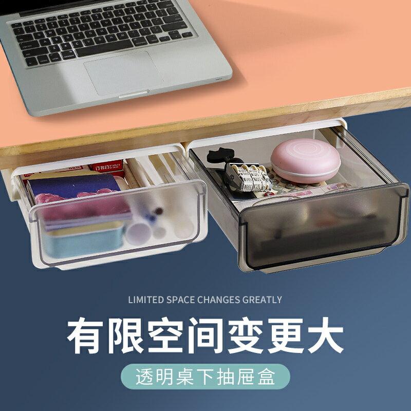 桌面收納 收納盒 桌下抽屜式收納盒辦公室桌面神器宿舍書桌隱形小抽屜置物架