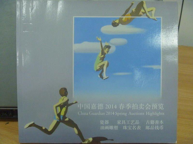 【書寶二手書T4/收藏_PBT】中國嘉德2014春季拍賣會預覽_瓷器家具工藝品等