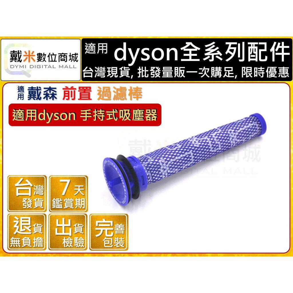 台灣發貨 適用 dyson 戴森 DC59 DC61 DC62 V6 V7 V8 過濾器 過濾棒 濾心 濾網 濾芯 副廠
