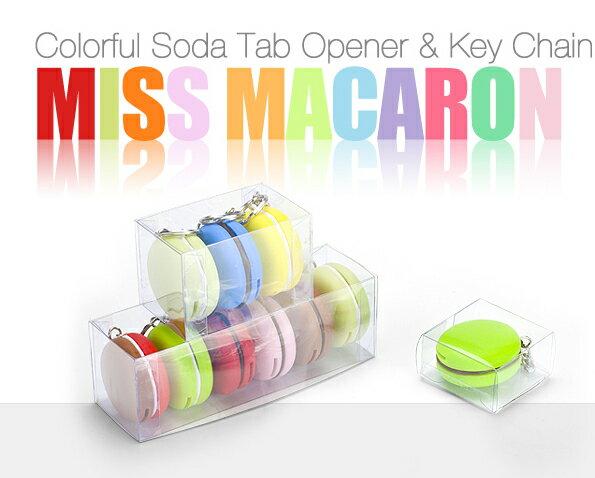 ◆魔力馬卡龍多功能開瓶鑰匙圈◆經典設計◆方便好用◆