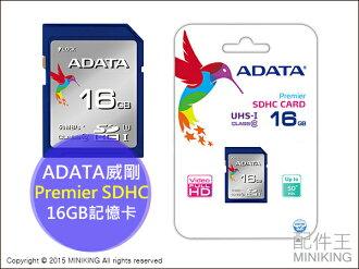 【配件王】公司貨 威剛 ADATA Premier SDHC 16G 高速記憶卡 UHS-I U1 Class 10
