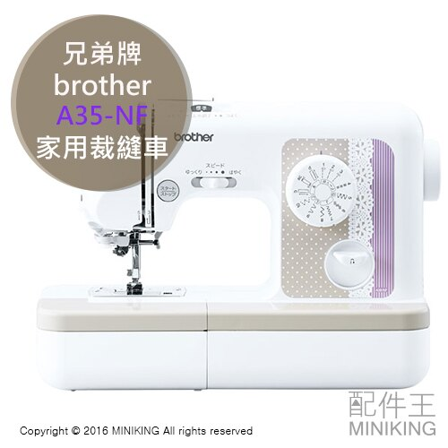 【配件王】日本代購 兄弟牌 brother A35-NF 裁縫車 縫紉機 家用 桌上型 操作簡單 蕾絲 快速入門