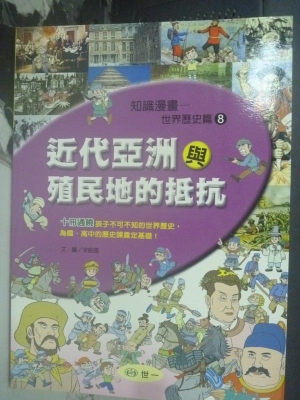【書寶二手書T2/少年童書_YES】近代亞洲與殖民地的抵抗_宋創國