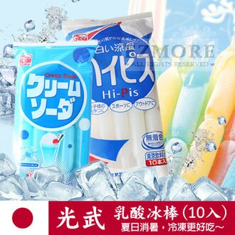 日本 光武製果 乳酸冰棒 (10入) 630ml 優格棒 蘇打棒 冰棒 乳酸清涼飲料棒 蘇打乳酸飲料棒 飲料棒【N101527】
