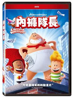 內褲隊長DVD