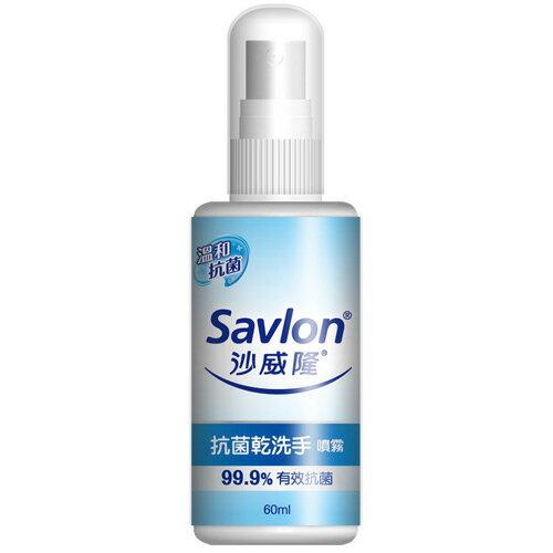 沙威隆 抗菌乾洗手 噴霧 60ml