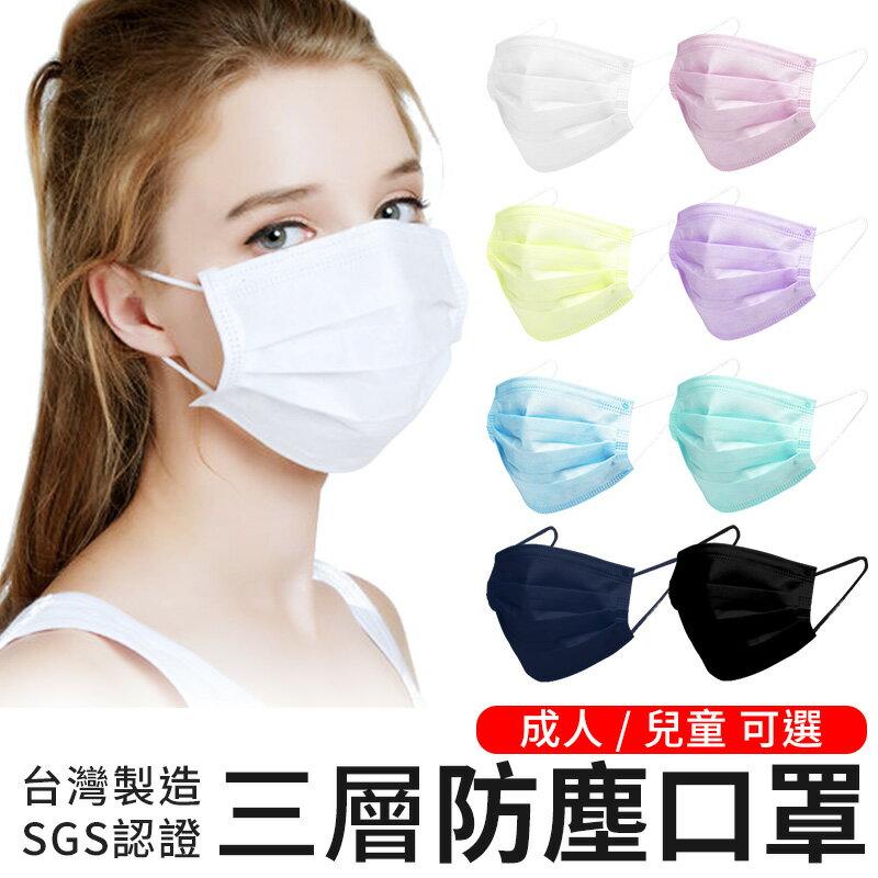台灣製造 SGS檢驗合格 三層口罩 兒童口罩 成人口罩 幼幼口罩 口罩 拋棄式口罩 一次性口罩 50入盒裝【G0516】