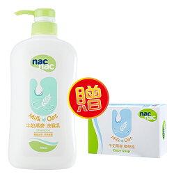 ★衛立兒生活館★Nac Nac 寶貝可愛牛奶燕麥洗髮乳700ml 贈嬰兒皂75g