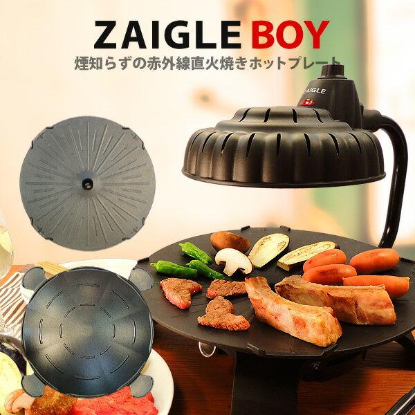 日本 ZAIGLE BOY 紅外線無煙燒烤爐 電子烤盤  /  nc-100。2色。日本必買 日本樂天代購 ( 30240 )。件件免運 0