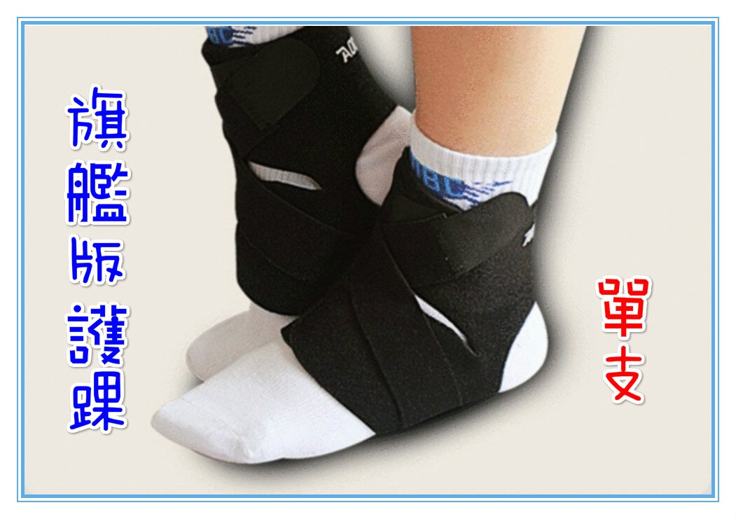 ?含發票??旗艦版 現貨供應(單隻) 護踝 ?【單隻】健身房,跑步,登山,慢跑,皆可用,可搭護膝護腰護腕,一起購買。