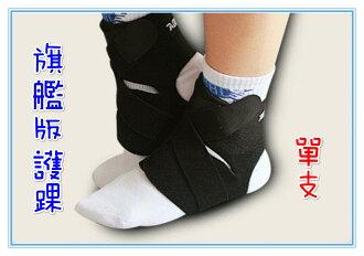 ❤含發票❤►旗艦版 現貨供應(單隻) 護踝 ◄【單隻】健身房,跑步,登山,慢跑,皆可用,可搭護膝護腰護腕,一起購買。