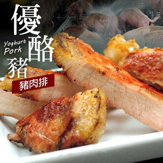 【築地一番鮮】優酪豬厚切肉排5包(300g±10%/包)