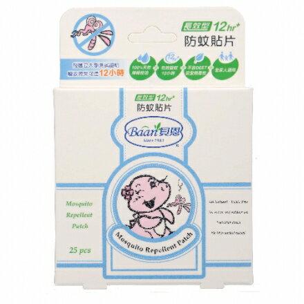 Baan貝恩 嬰兒防蚊貼片25枚/盒【六甲媽咪】